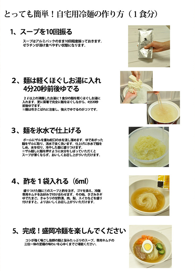 自宅用盛岡冷麺の作り方