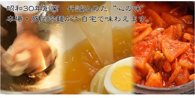盛岡冷麺の商品画像