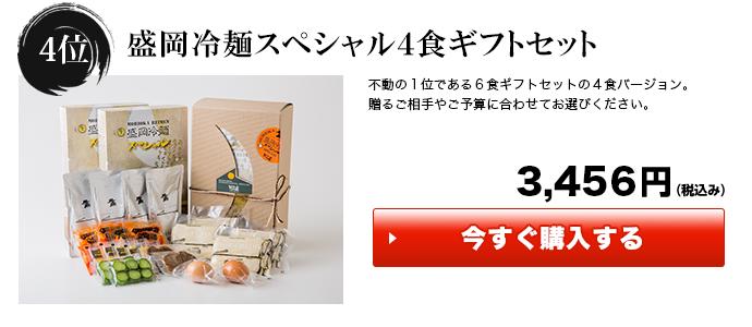 盛岡冷麺スペシャル4食ギフトセット