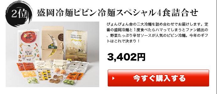 盛岡冷麺ピビン冷麺スペシャル4食ギフトセット