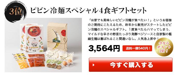 ピビン冷麺スペシャル4食ギフトセット