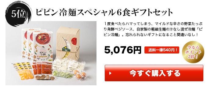 ピビン冷麺スペシャル6食ギフトセット